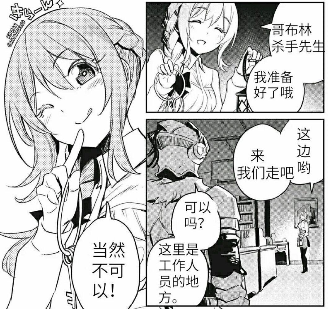 哥布林第34话:柜台小姐有心机,与男主独处赏灯,SSR女神官登场