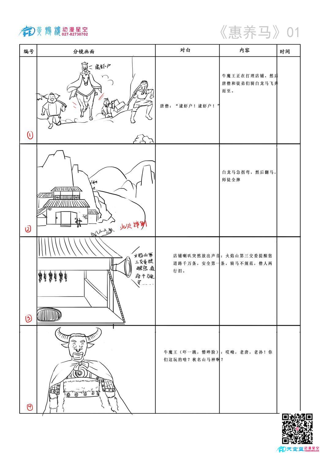 《惠养马》原创动画分镜头设计制作