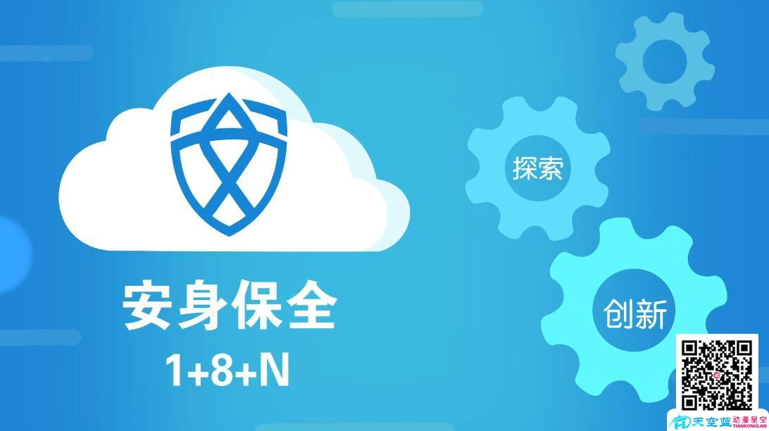 安身保全APP宣传动画.jpg