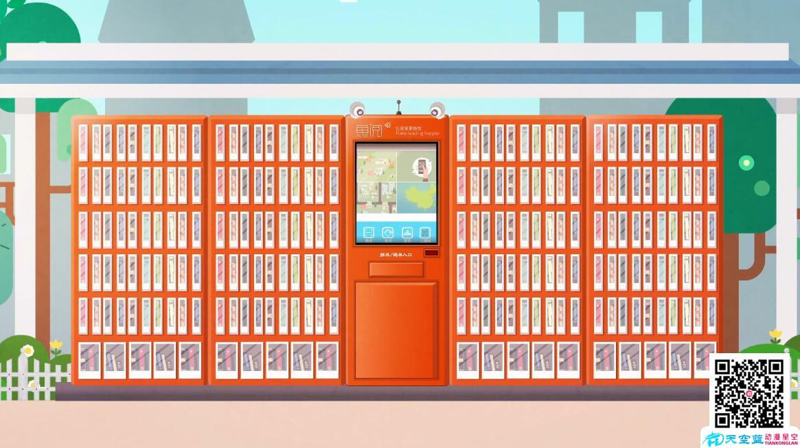 鱼阅共享智能书柜