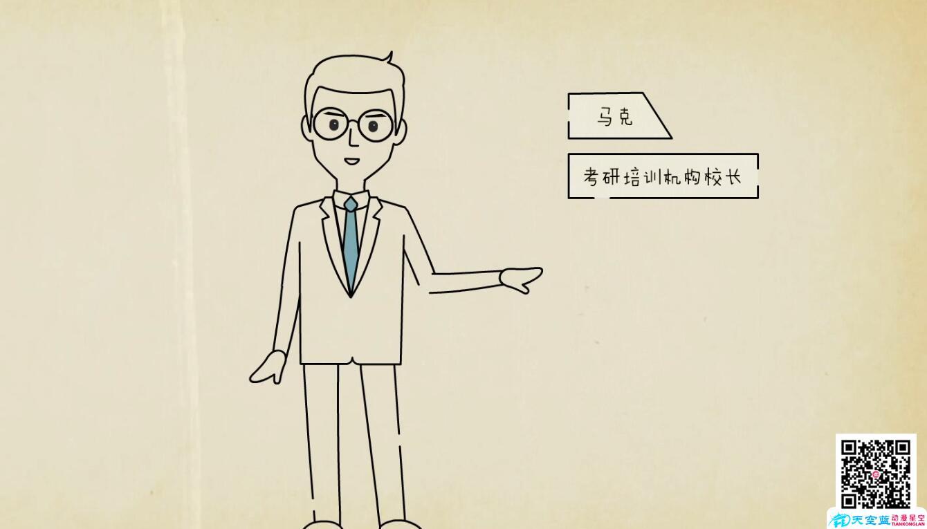 手绘线条mg动画制作『文都信息』产品动漫宣传片