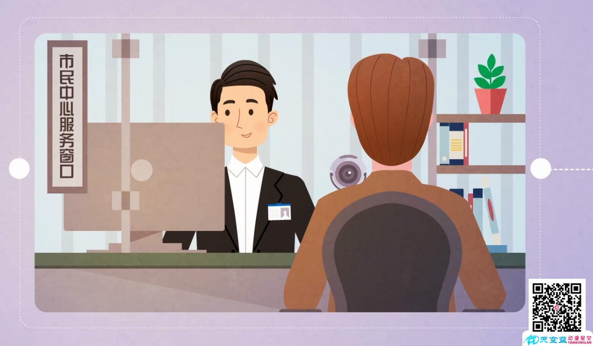 手绘mg动画制作『衡水市民中心新模式服务』动漫宣传片