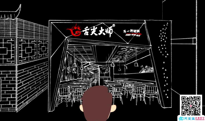 餐饮动画制作《舌尖大师不一样的铁!》动漫广告宣传片