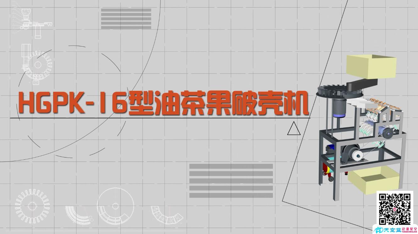 「HGPK-16型油茶果破壳机」三维工作原理演示动画制作