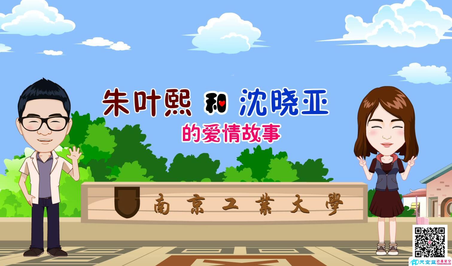 Flash婚礼动画「朱叶熙和沈小亚的爱情故事」动漫视频
