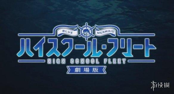 原创动画《高校舰队》新作剧场版2020上映 视觉图赏! 动漫星空 第1张