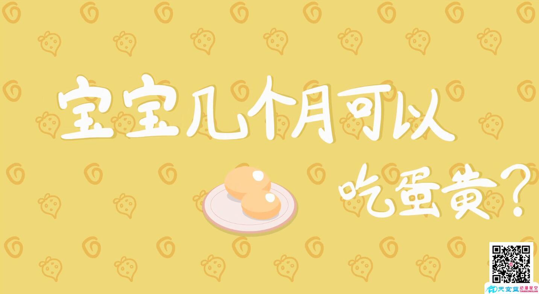 『冒个炮育儿世界』宝宝几个月可以吃蛋黄?