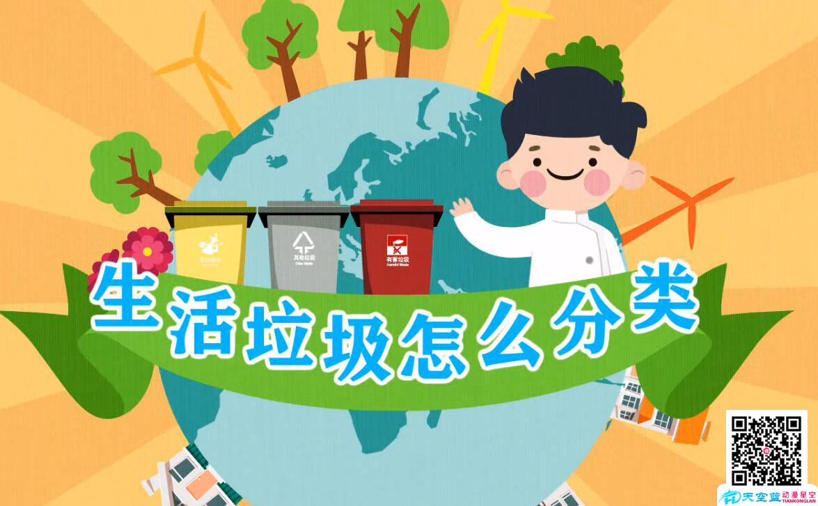 公益动画广告视频制作《生活垃圾怎么分类》看完,你学会垃圾分类了吗图片