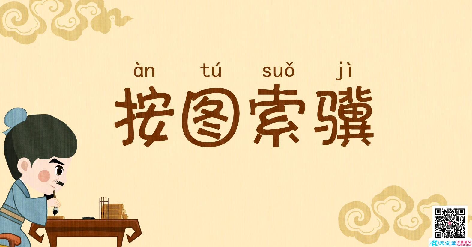 中国成语故事《按图索骥》冒个炮动画视频