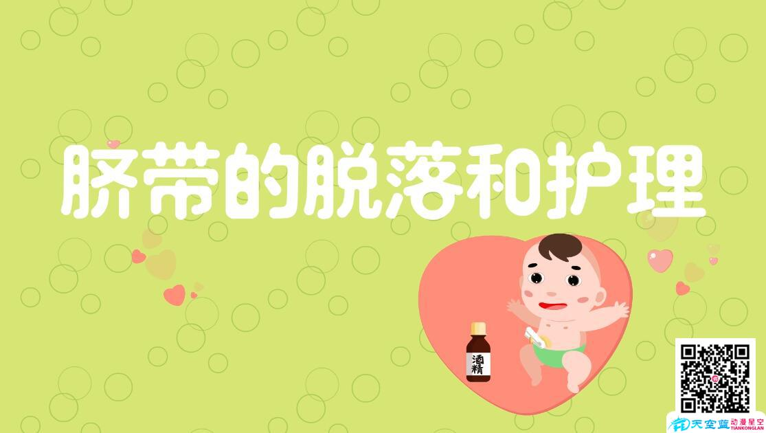 宝宝脐带什么时候会脱落以及护理?