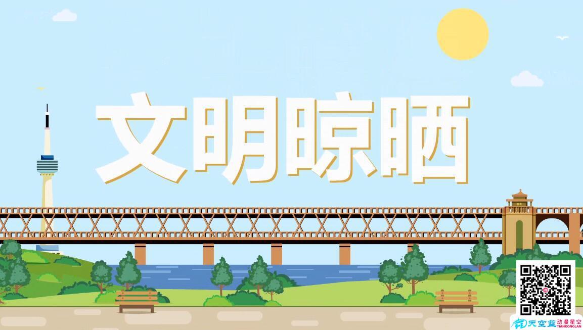 《文明晾晒》科普MG动画视频制作