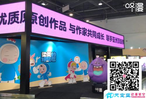 咚漫参展杭州中国国际动漫节,平台优质作品齐上阵
