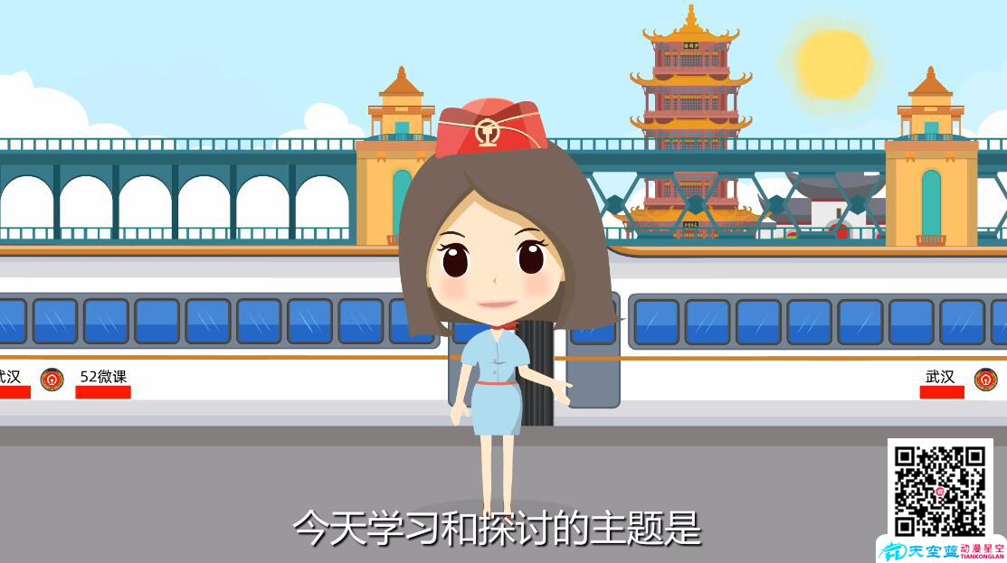 MG动画制作「武汉铁路局52微课有理说理」动漫宣传视频