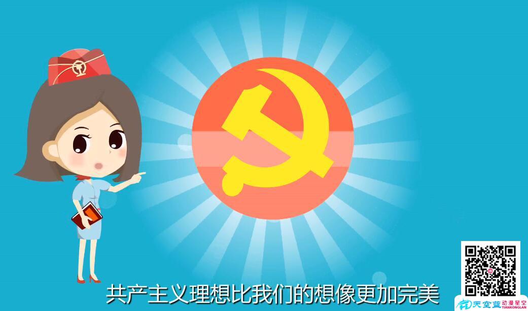 微课制作有理说理:共产主义.jpg