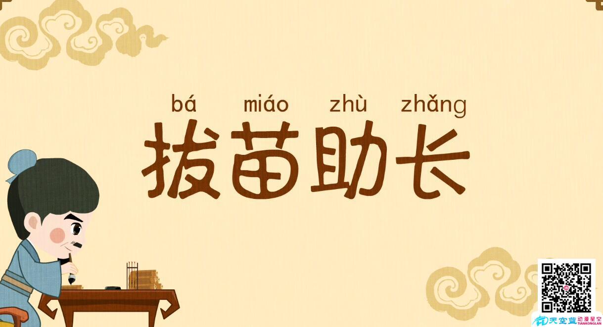 中华成语故事《拔苗助长》冒个炮动画视频