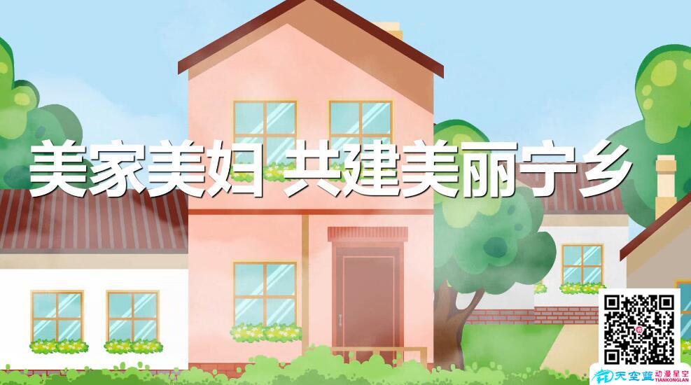 MG动画制作《美家美妇 共建美丽宁乡》宣传片