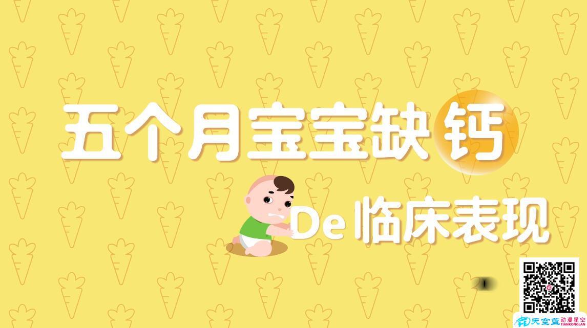 【冒个炮育儿】五个月宝宝缺钙的临床表现有那些呢?