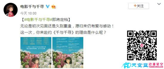 宫崎骏《千与千寻》发布内地版海报 电影即将定档