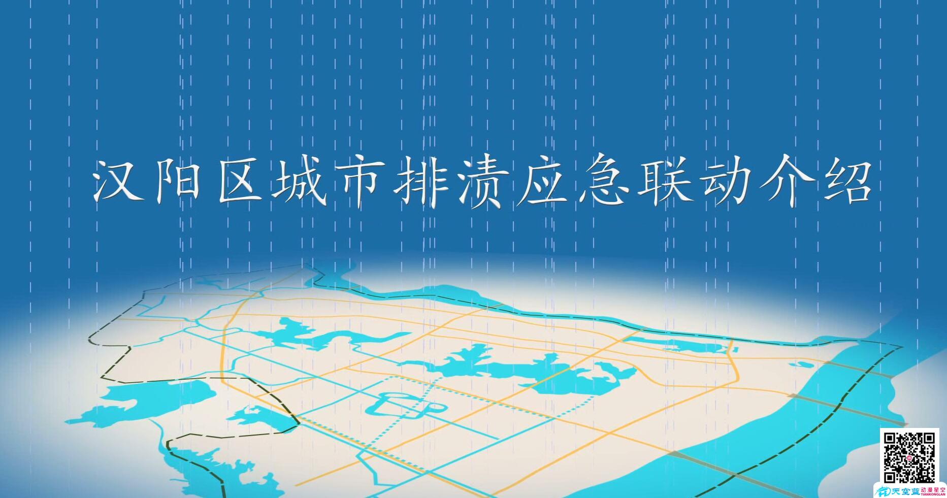 MG动画制作「武汉市汉阳区城市排渍应急联动介绍」动漫宣传视频