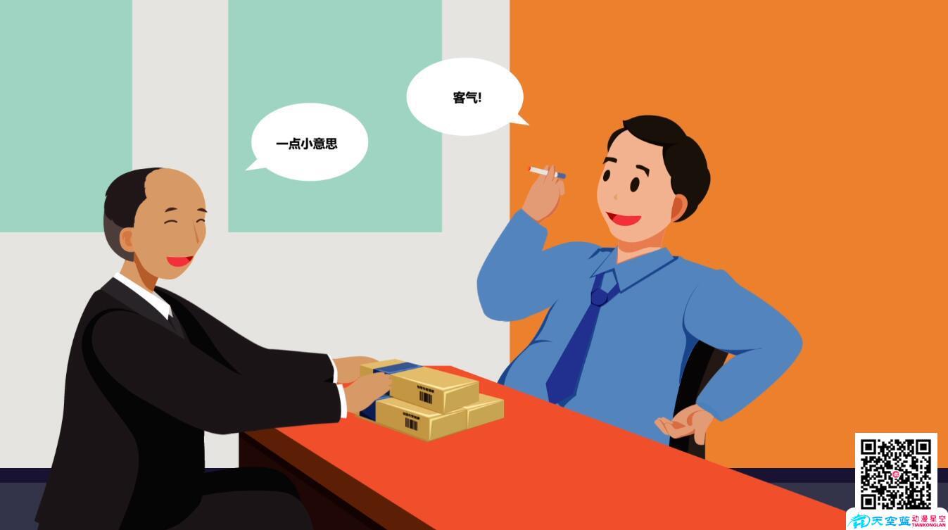 北京廉政教育mg动漫宣传片制作