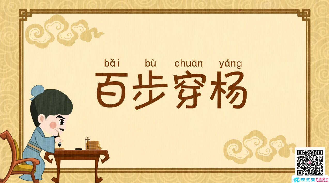 中华成语故事《百步穿杨》冒个炮动画视频
