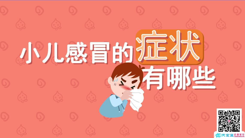 【冒个炮动画视频】小儿感冒的症状有哪些?