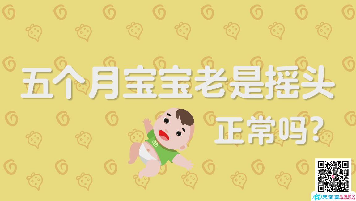 『冒个炮育儿世界』五个月宝宝老是摇头正常吗?