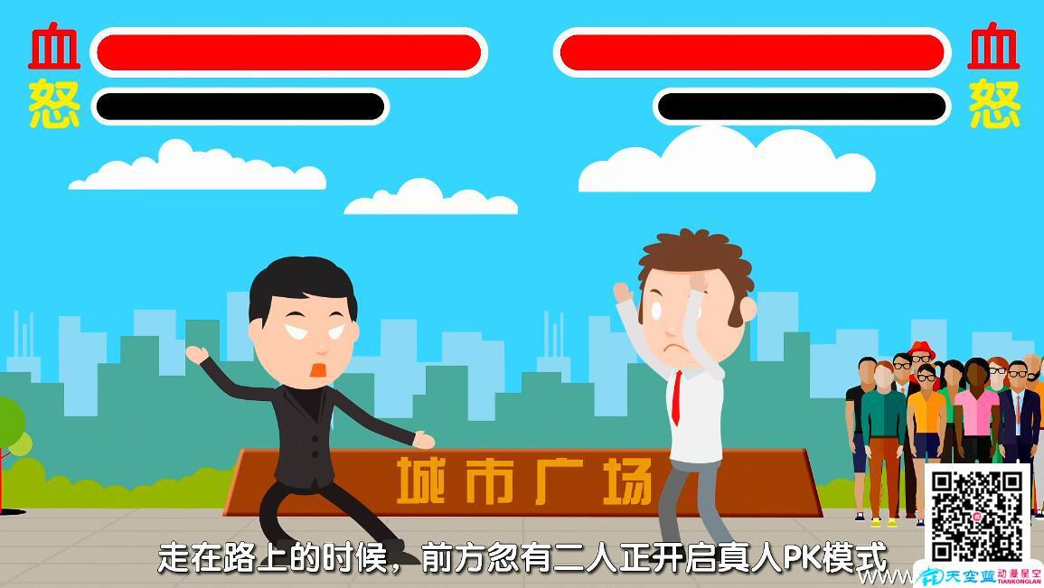 MG动画「安身保全」APP动漫宣传视频制作