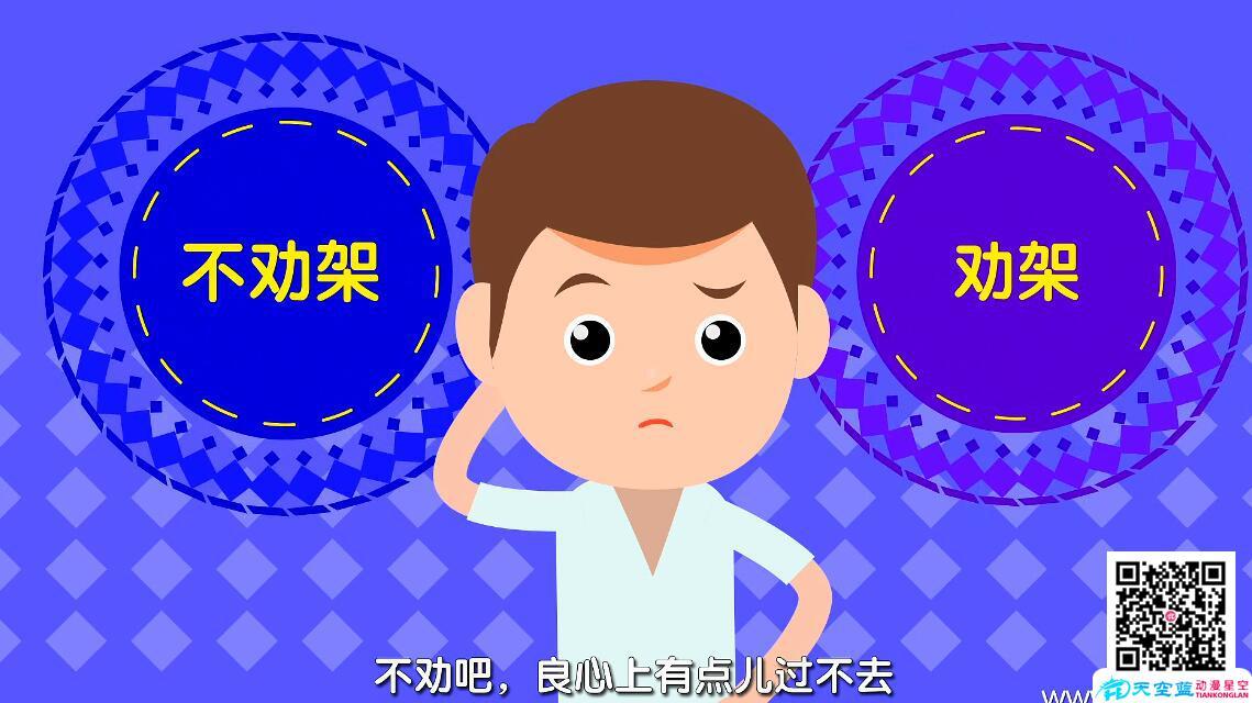 《安身保全》APP宣传MG动画广告宣传片制作劝架吗.jpg