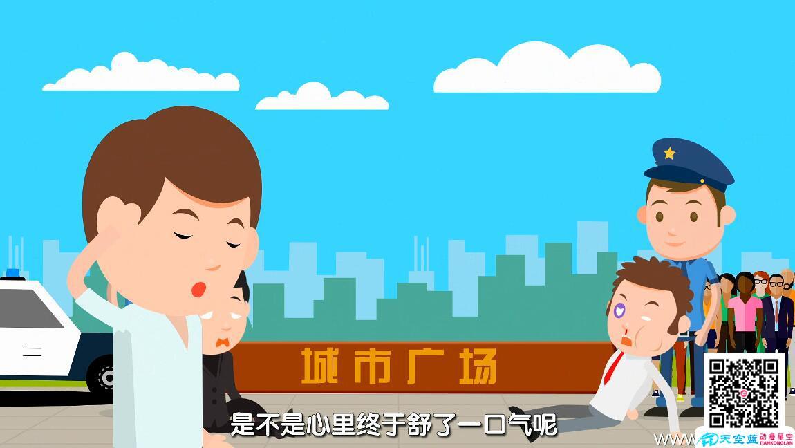 《安身保全》APP宣传MG动画广告宣传片制作超人出现.jpg