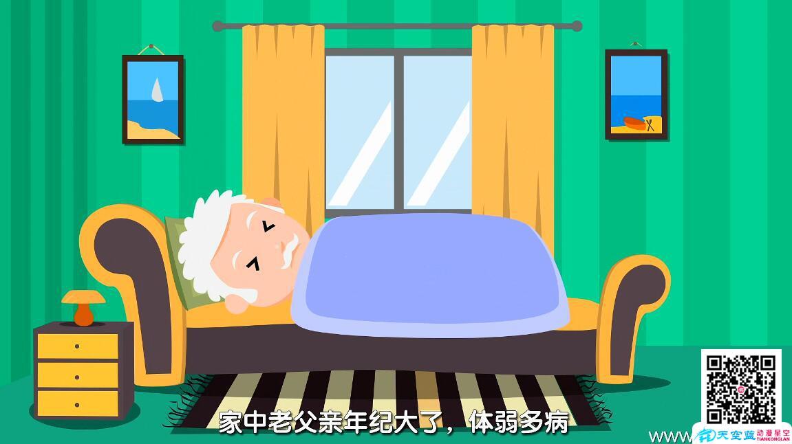 《安身保全》APP宣传MG动画广告宣传片制作老父亲.jpg