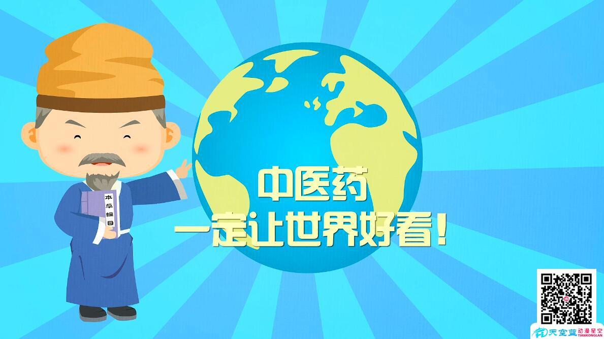 Flash动画「李时珍-今年的我500岁」创意动画视频制作