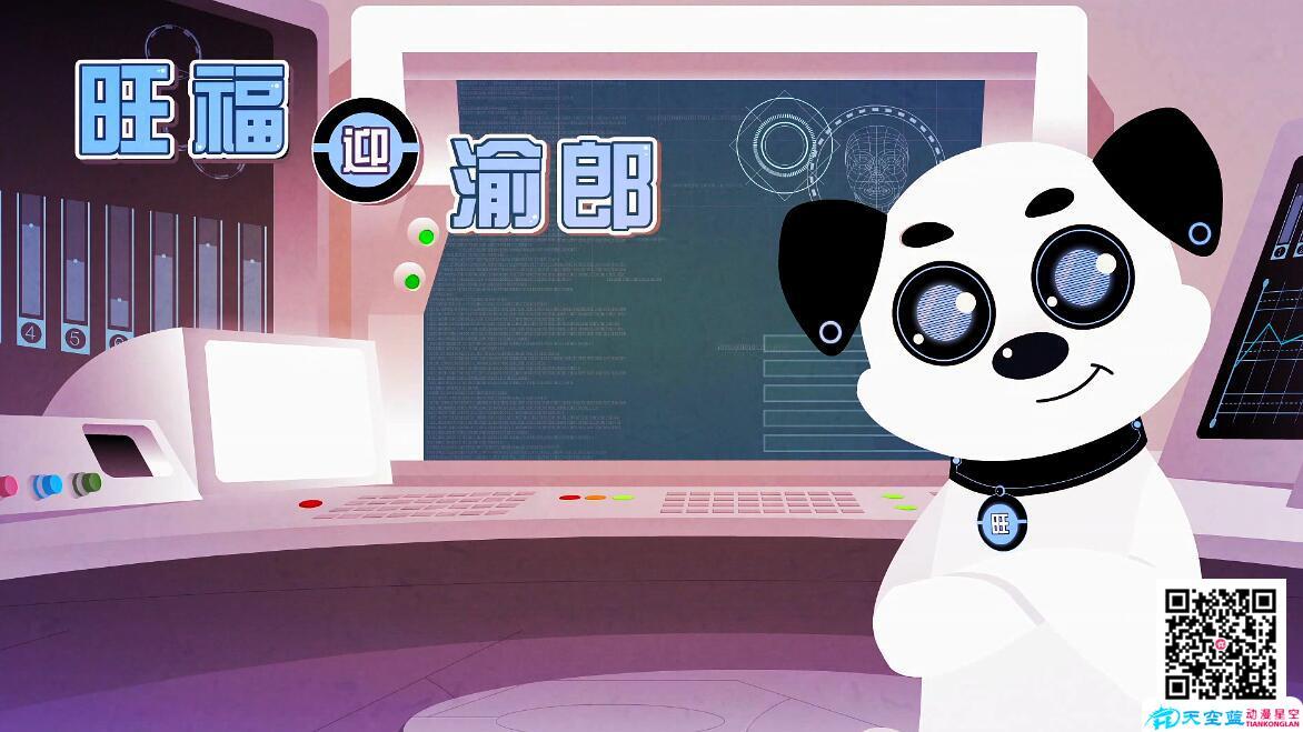mg动画「旺福迎渝郎」动漫宣传视频