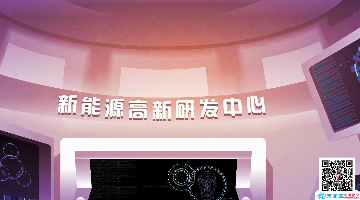 《旺福迎渝郎》动画宣传片制作新能源.jpg