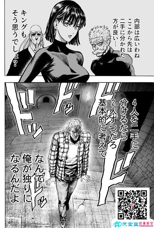 《一拳超人》重制版漫画151话:龙卷发威 King捡漏