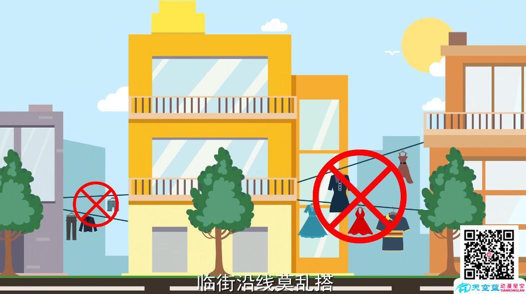 武汉市政府《文明美丽晾晒衣物》公益宣传动画视频制作策划.jpg