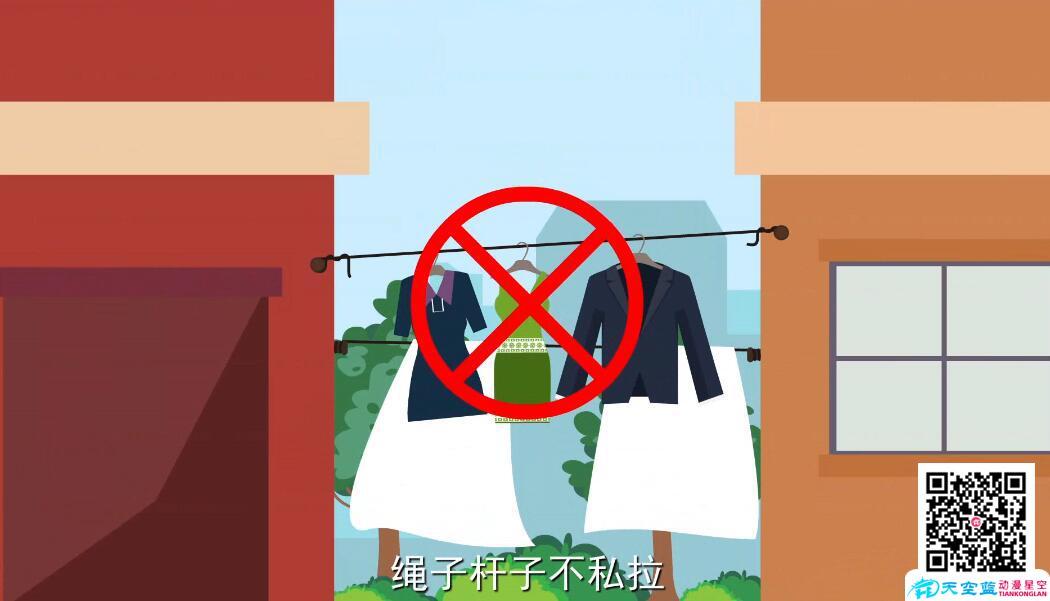 《文明美丽晾晒衣物》公益类MG动画宣传片绳子杆子不私里.jpg