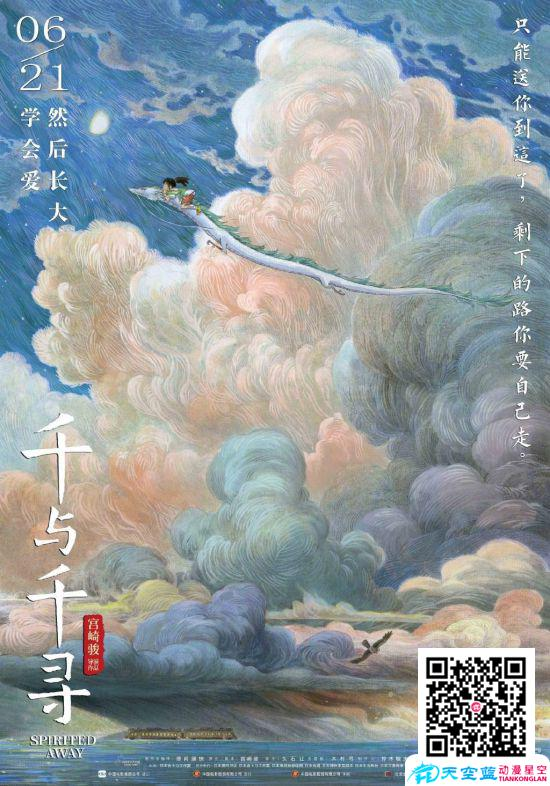 《千与千寻》中国风海报公布 影片定档6月21日