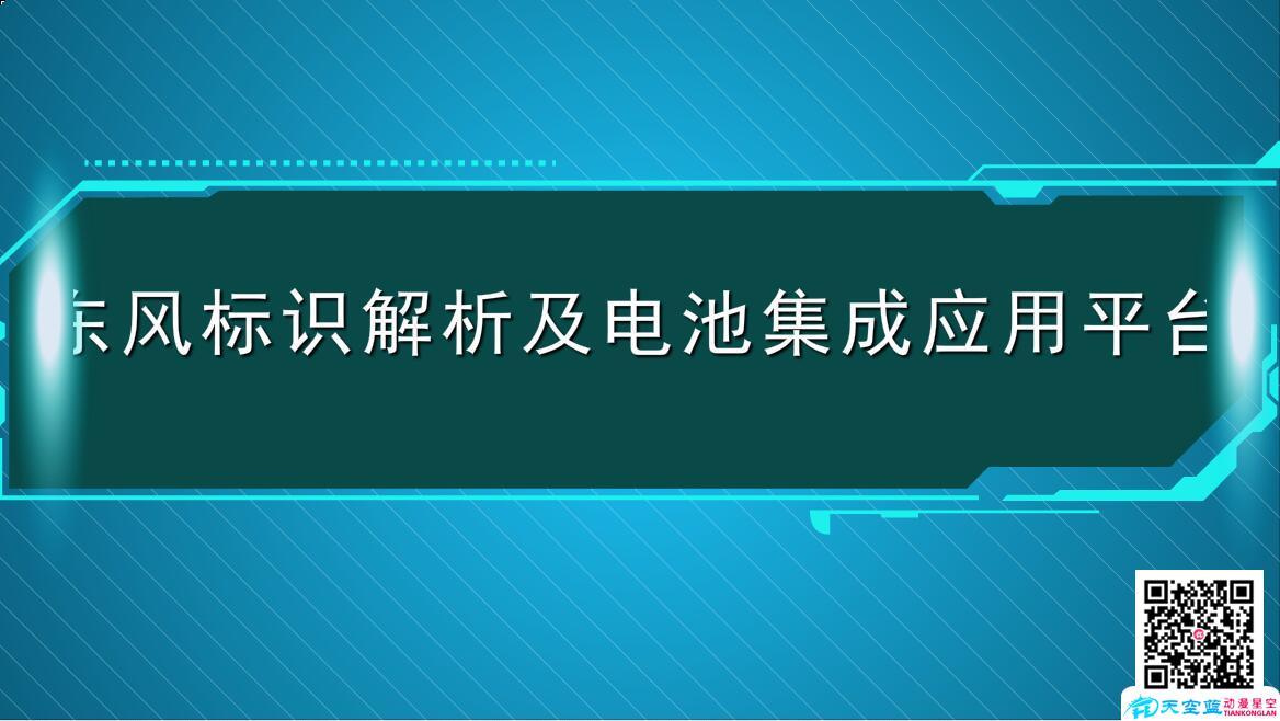 MG动画制作「东风标识解析及电池集成应用平台」
