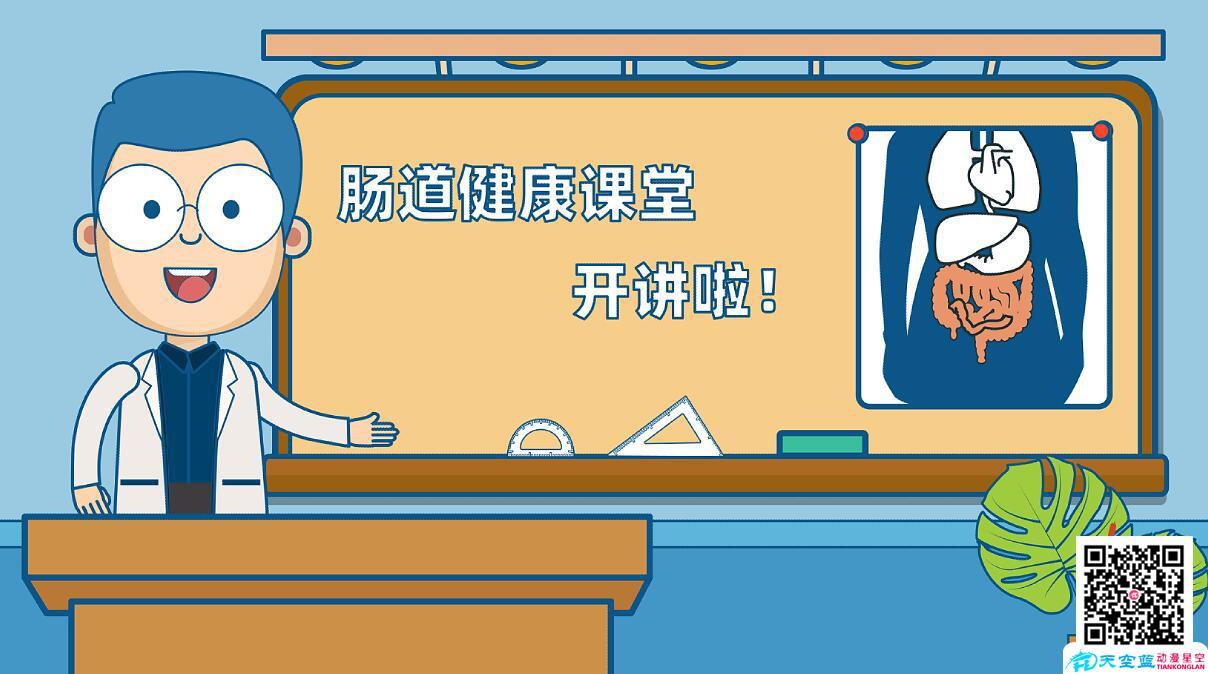 《京常乐》肠道健康知识科普动画宣传片