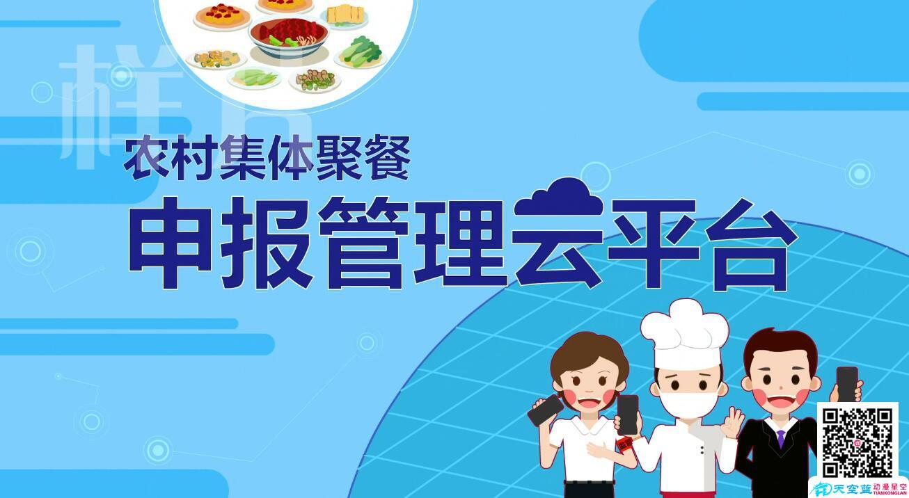 《农村集体聚餐申报管理云平台》操作演示流程MG动画宣传片制作