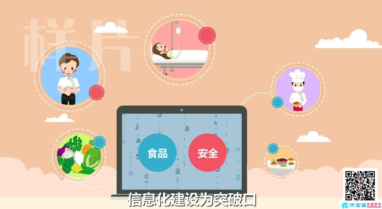 农村集体聚餐申报管理云平台信息建设.jpg