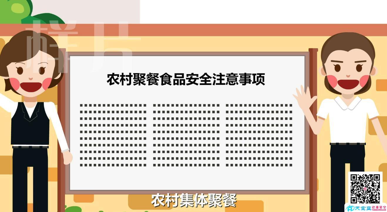 农村集体聚餐申报管理云平台安全事项.jpg