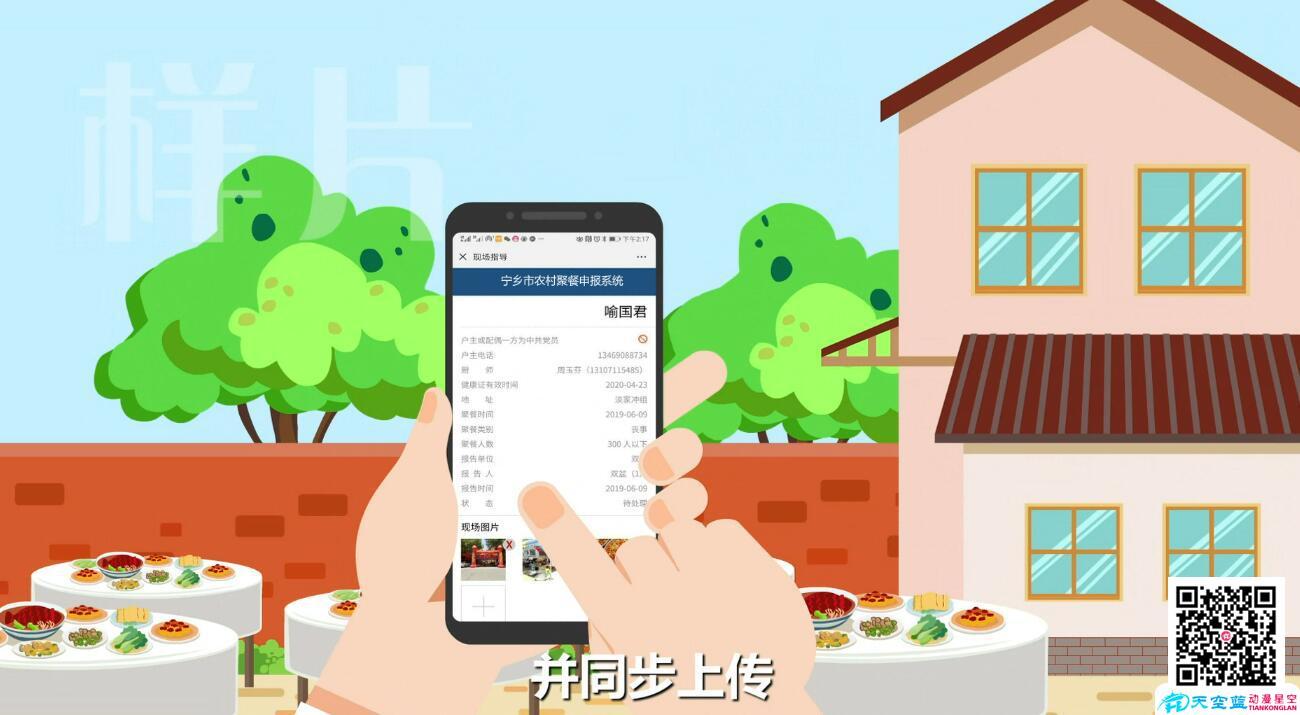 农村集体聚餐申报管理云平台现场指导.jpg