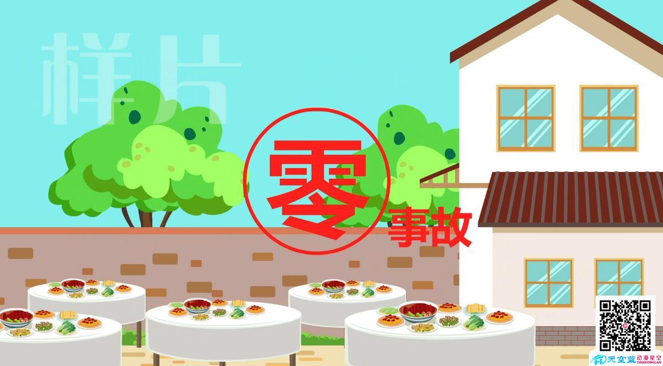 农村集体聚餐申报管理云平台零事故.jpg
