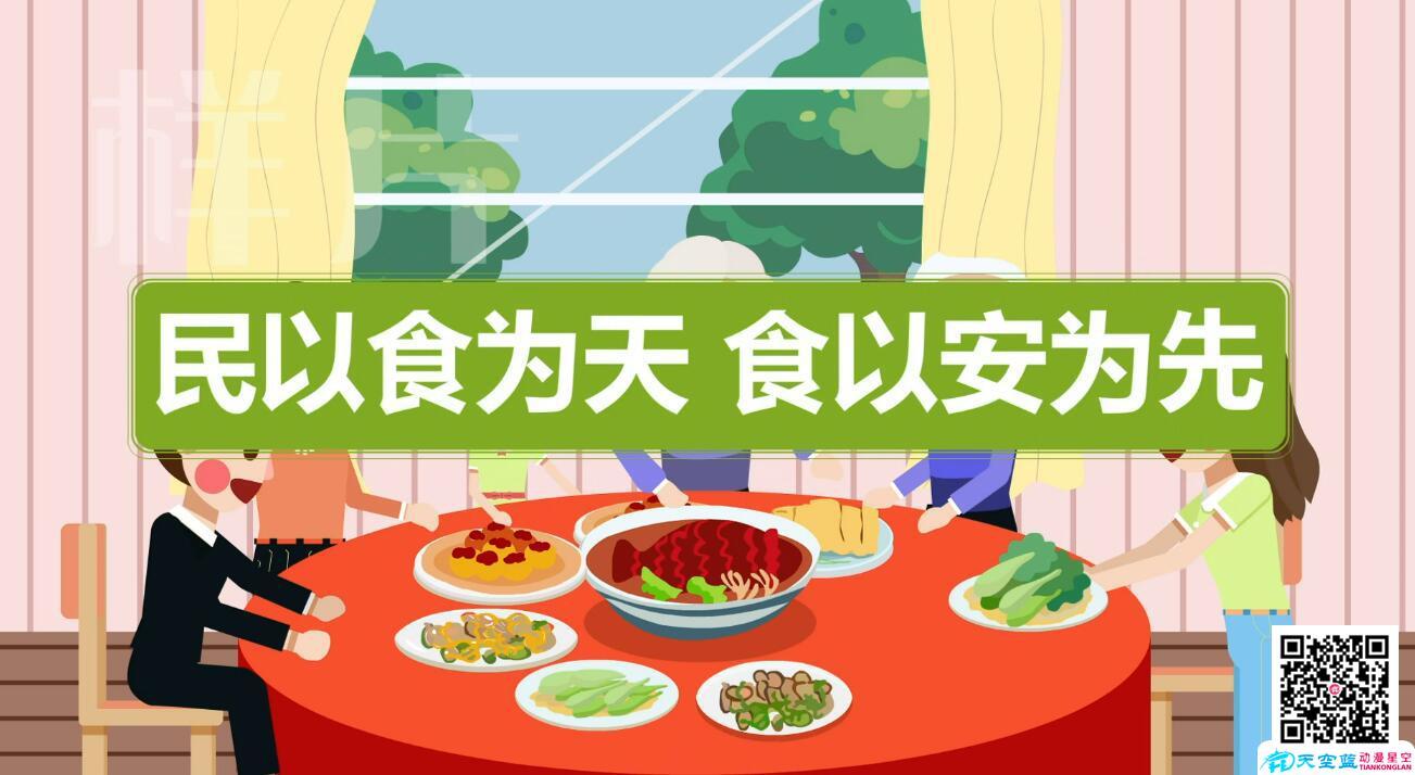 农村集体聚餐申报管理云平台民以食为天.jpg