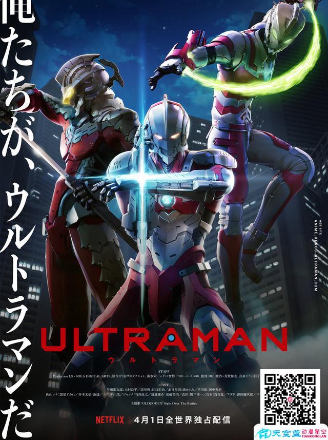 Netflix 3D CG动画『ULTRAMAN』第二季制作决定!