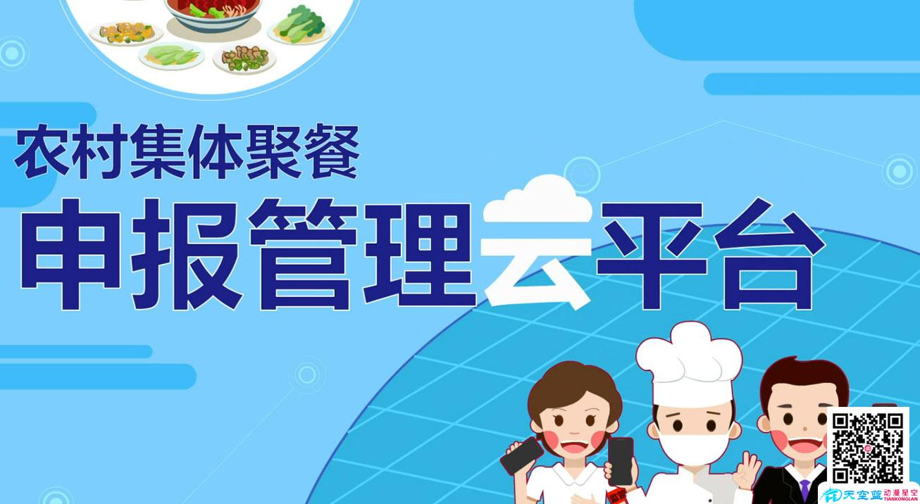 MG动画制作「农村集体聚餐申报管理云平台」操作演示流程