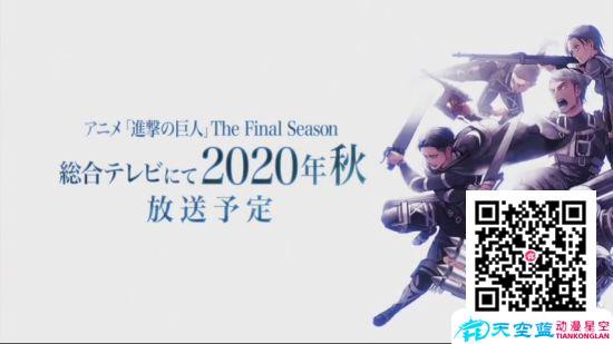 「动画」《进击的巨人》最终季2020年秋季放送 漫画同步完结