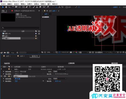 AE输出时怎么样生成带Alpha通道的视频格式